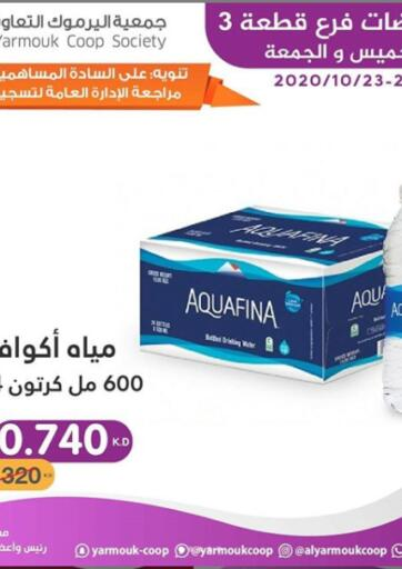 Kuwait Al Yarmouk Cooperative Society offers in D4D Online. Special Offer. . Till 23rd October