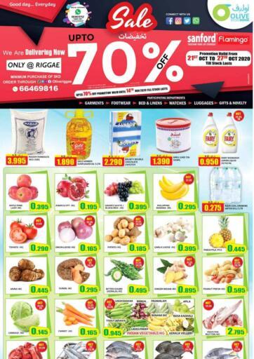 Kuwait Olive Hyper Market offers in D4D Online. Sale Up to 70% Off. . Till 27th October