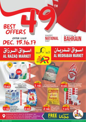 Bahrain Almedraban Markets offers in D4D Online. Best Offers. Best Offers @ Almedraban Markets! Get Unbelievable Prices On Groceries, Dairy and Frozen Products at Almedraban Markets. Offer Valid Til 17th December. Hurry Now!! Happy Shopping!. Till 17th December