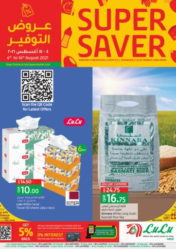 Qatar - Al Khor LuLu Hypermarket offers in D4D Online. Super Saver. Get your favorites On  Super Saver Offers from the Lulu Hypermarket . Take advantage of this offer .Offers Are Valid Till 14th August  .Happy Shopping!. Till 14th August