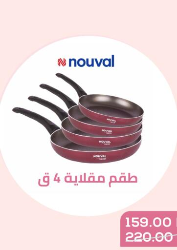 Egypt - Cairo Seoudi Supermarket offers in D4D Online. Special Offer. . Until Stock Lasts