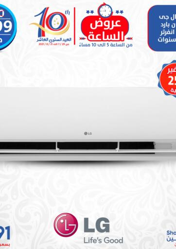 Egypt - Cairo Shaheen Center offers in D4D Online. Hourly Offers. . Only On 23rd August