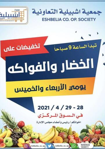 Kuwait Eshbelia Co-operative Society offers in D4D Online. Vegetable and Fruit Offer. . Till 29th April
