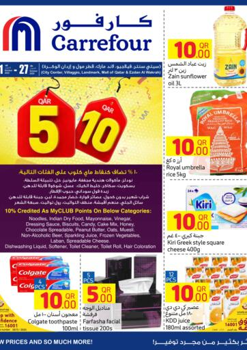 Qatar - Al Shamal Carrefour offers in D4D Online. 5,10 QAR Offers. 5,10 QAR Offers Are Available At Carrefour. Offers Are Valid  Till 27th October   . Hurry Up! Enjoy Shopping!!!!. Till 27th October