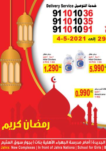 Kuwait Mega Mart - Jahra offers in D4D Online. Ramadan Offers. . Till 4th May