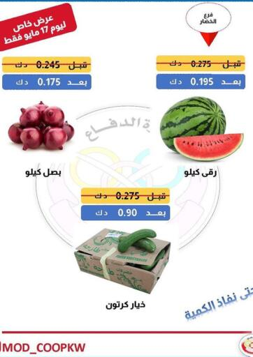 Kuwait Ministry Of Defense Consumer Association Co-operative Society offers in D4D Online. Special Offer. . Till 17th May