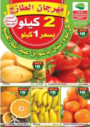 KSA, Saudi Arabia, Saudi - Al Khobar Othaim Markets offers in D4D Online. Fresh Food Festival. . Only On 11th January