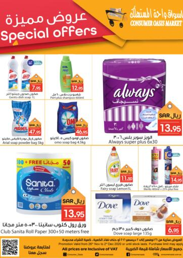 KSA, Saudi Arabia, Saudi - Al Khobar Consumer Oasis offers in D4D Online. Special Offers. Take advantage of Special Offers on your favorite products at all stores until  2nd December. Visit your nearest store today and enjoy your shopping experience!. Till 2nd December