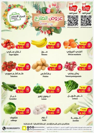 KSA, Saudi Arabia, Saudi - Dammam  Green Center offers in D4D Online. Fresh offer. Now you can get your products for exciting prices from your favorite brands during the 'Fresh offers' at Green Center. Offer Valid 16 October only. Happy Shopping.. 16 October only
