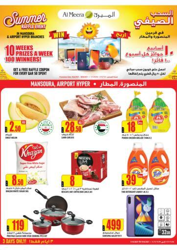 Qatar - Al-Shahaniya Al Meera offers in D4D Online. Summer Raffle Event. . Till 19th June
