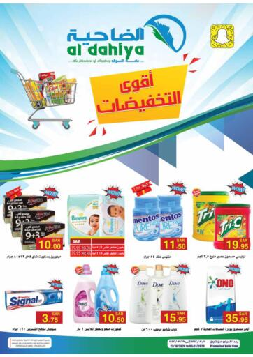 KSA, Saudi Arabia, Saudi - Al Khobar Al Dahiya Markets offers in D4D Online. Best Deal. Take advantage of  This Best Deal and buy your favorite products at the Unbeatable prices from Al Dahiya Markets! This offer is valid Only For Limited Days. Happy Shopping!. Until Stock Last