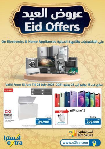 Oman - Sohar eXtra offers in D4D Online. Eid Offers. . Till 25th July