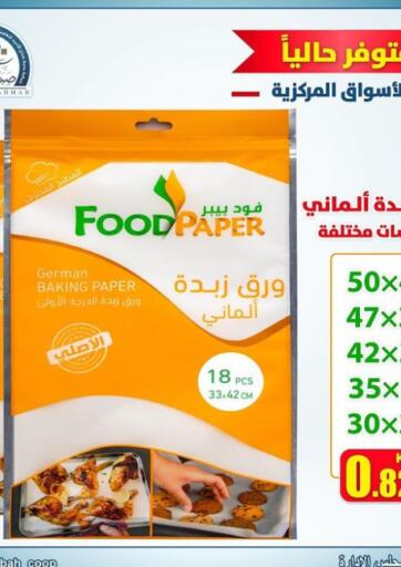 Kuwait Sabah Al-Ahmad Cooperative Society offers in D4D Online. Special Offer. . Until Stock Lasts