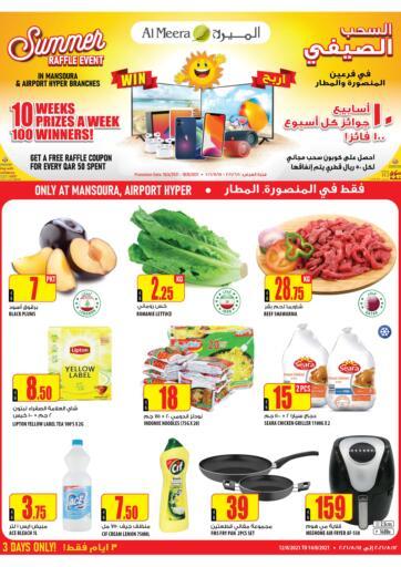Qatar - Al Daayen Al Meera offers in D4D Online. Killer Offer. . Till 14th August