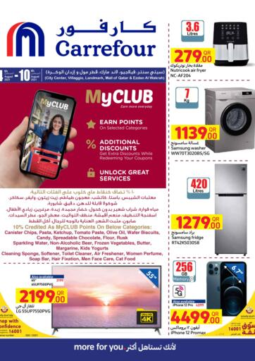 Qatar - Al Khor Carrefour offers in D4D Online. Weekly Offers. Weekly  Offers Are Available At Carrefour.  Offers Are Valid till  10th August .Hurry Up! Enjoy Shopping!!!!. Till 10th August