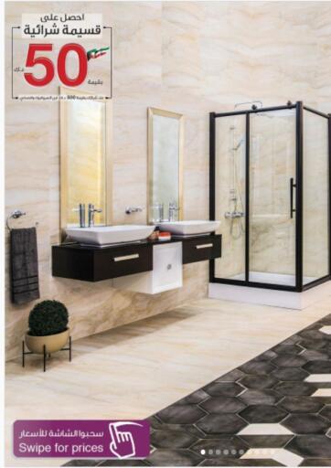 Kuwait Safat Home  offers in D4D Online. Best Price. . Until Stock Last