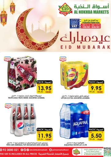 KSA, Saudi Arabia, Saudi - Sakaka Prime Supermarket offers in D4D Online. Eid Offers. Now you can get your daily products from your favorite brands during the 'Eid Offers' at Prime Supermarket Stores. This offer is only valid Till 20th May 2021.. Till 20th May
