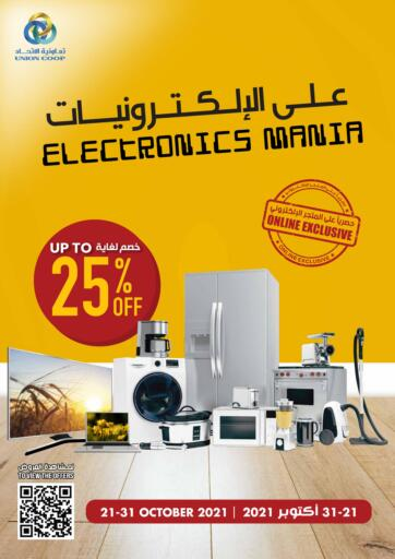 UAE - Sharjah / Ajman Union Coop offers in D4D Online. Electronics Mania. Electronics Mania! Offer Going On For Food, Non-Food, Fresh Fruits & Vegetables, Groceries, Home Needs, Gadgets Etc. Don't Miss This Chance. Get Your Favorites At Best Price! Hurry Up.  This offer Valid Till 31st October 2021. Get Ready For The Shopping!!! Happy Shopping!. Till 31st October