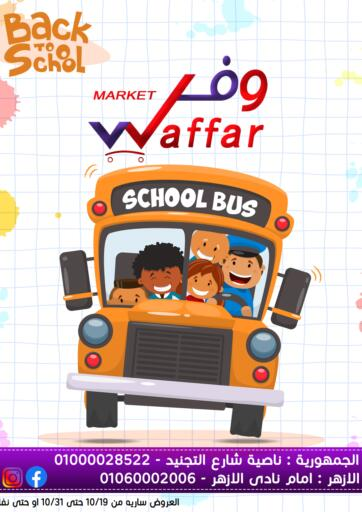 Egypt - Cairo  Waffar Market offers in D4D Online. Back To School. . Until Stock Last