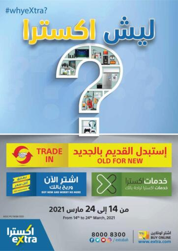 Bahrain eXtra offers in D4D Online. Why eXtra?. Celebrate Deals with eXtra! Visit The Store Now And Get TV, Home Appliances and much more at reduced prices From extra. Offer Valid until 24th March! Enjoy Shopping!. Till 24th March