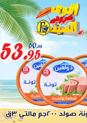 Egypt - Cairo El Fergany Hyper Market   offers in D4D Online. Special Offer. . Till 8th July