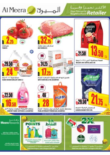 Qatar - Al Daayen Al Meera offers in D4D Online. Best Deals.   Best Deals Offers Are Available At Al Meera. Offers Are Valid Till 25th August. Enjoy Shopping!!!. Till 25th August