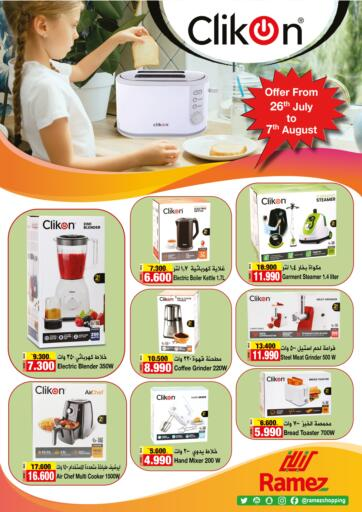 Bahrain Ramez offers in D4D Online. Clickon Promo. Here comes Ramez with Clickon Promo! Shop your favorite products at reduced prices. This offer is valid Till 7th August. Happy Shopping!!. Till 7th August