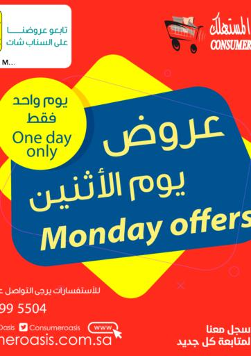 KSA, Saudi Arabia, Saudi - Al Khobar Consumer Oasis offers in D4D Online. Monday Offers. Take advantage of these Monday offers at Consumer Oasis in Dammam and Khobar branches. This Offer valid Only On 7th December 2020. Enjoy Shopping!. Only on 7th December