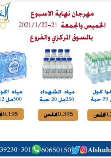 Kuwait Alshuhada co.op offers in D4D Online. Special Offer. . Till 22nd January