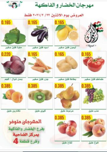 Kuwait Al Fardous Coop offers in D4D Online. Fresh Deals. . Only On 22nd February