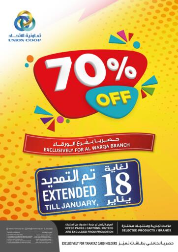 UAE - Dubai Union Coop offers in D4D Online. Up to 70% Off Exclusively for Al Warqa Branch.