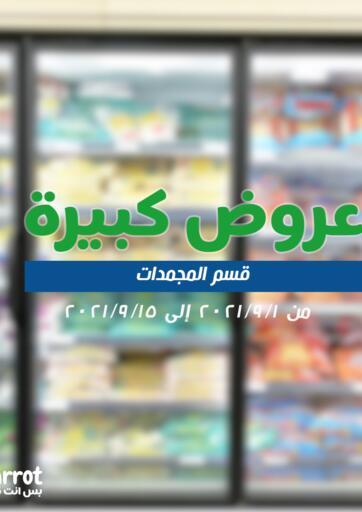Egypt - Cairo Carrot offers in D4D Online. Big Offers. . Till 15th September