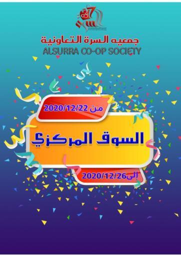 Kuwait Al- Surra Cooperative Society offers in D4D Online. December Festival. . Till 26th December