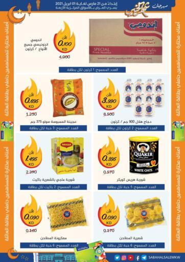 Kuwait Sabah Al Salem Co op offers in D4D Online. Ramadan Offers. . Till 1st April