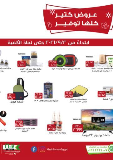 Egypt - Cairo Kheir Zaman  offers in D4D Online. Shop Full Of Offers. . Until Stock Last