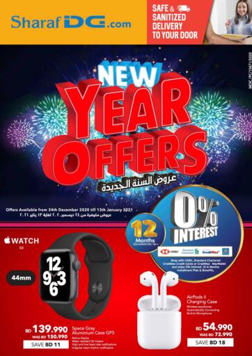 Bahrain Sharaf DG offers in D4D Online. New Year Offers. Get The New Year Offers At Amazing Prices Only at Sharaf DG! Offer Valid Till 13th January 2021. Enjoy Shopping!!!. Till 13th January