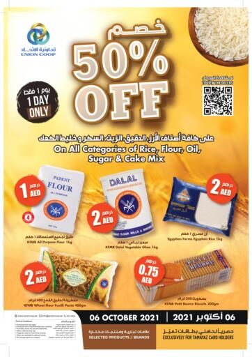 UAE - Sharjah / Ajman Union Coop offers in D4D Online. 50% Off. 50% Off Offer Going On All Categories Of Rice,Flour,Oil,Coke etc . Don't Miss This Chance. Get Your Favorites At Best Price! Hurry Up.  This offer is valid Till 06th October 2021. Get Ready For The Shopping!!! Happy Shopping!. Only On 06th October