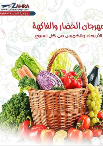 Kuwait ZAHRA COOPERATIVE SOCIETY offers in D4D Online. Special Offers On Fruits And Vegetables. . Till 2nd September