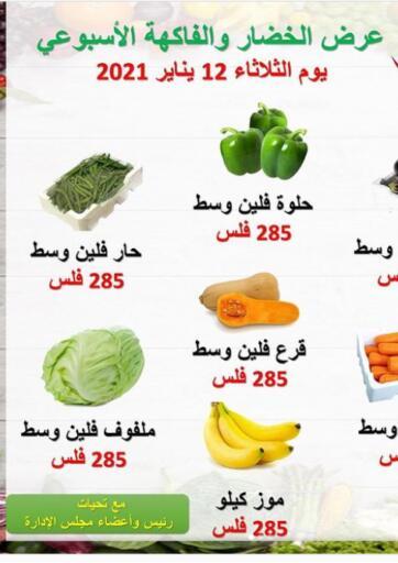 Kuwait Abdullah Al-Mubarak Co-op. Society offers in D4D Online. Fresh Deals. . Only On 12th January