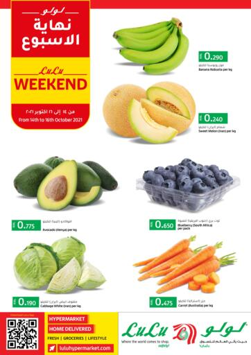 Oman - Salalah Lulu Hypermarket  offers in D4D Online. Lulu Weekend. . Till 16th October