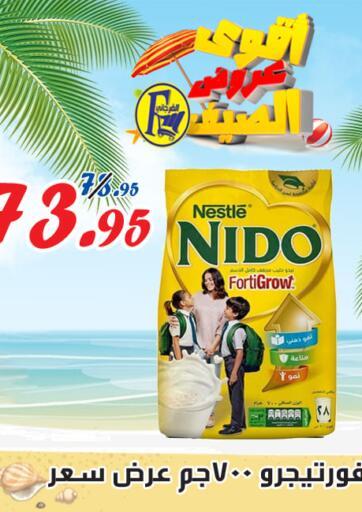 Egypt - Cairo El Fergany Hyper Market   offers in D4D Online. Summer Offers. . Till 22nd June