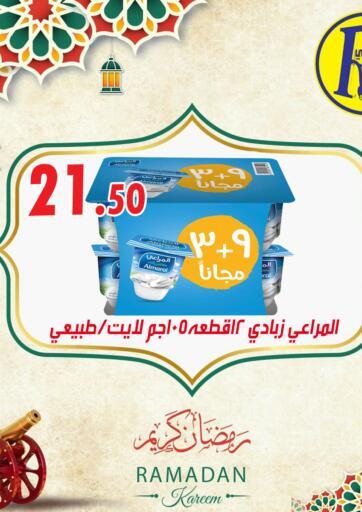 Egypt - Cairo El Fergany Hyper Market   offers in D4D Online. Ramadan Kareem. . Till 25th April