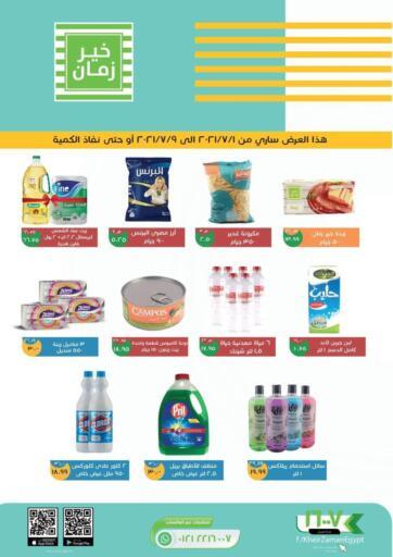 Egypt - Cairo Kheir Zaman  offers in D4D Online. Special Offers. . Till 9th July