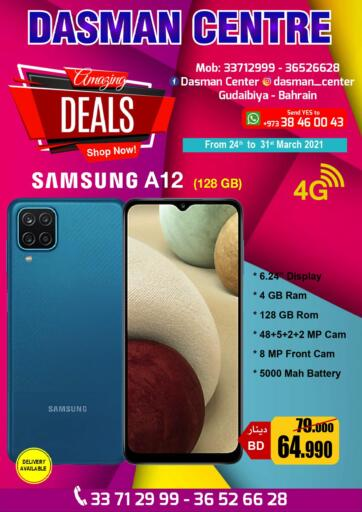 Bahrain Dasman Centre offers in D4D Online. Amazing Deals. Dasman Centre provides Amazing Deals on Mobiles of different brands. This offer is valid until 31st March! Enjoy shopping!!. Till 31st March