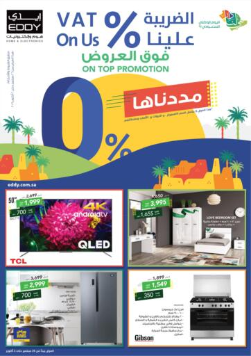 KSA, Saudi Arabia, Saudi - Dammam EDDY offers in D4D Online. VAT On Us on top promotions. EDDY is here with VAT On Us on top promotions Offers on your way for you. Get Exclusive Discounts on Home Needs etc. at their store Till 2nd October 2021. Enjoy Shopping!!!!. Till 2nd October