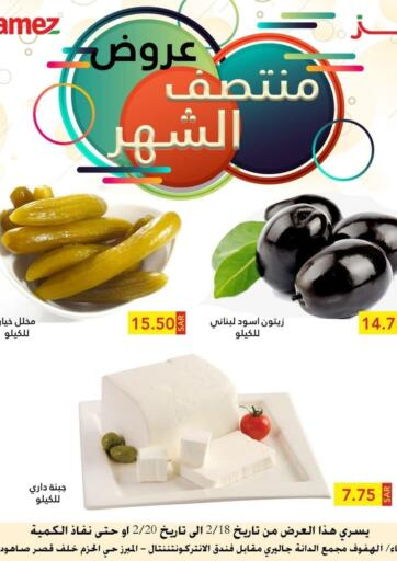 KSA, Saudi Arabia, Saudi - Riyadh Aswaq Ramez offers in D4D Online. Mid Month Offers. Now you can get your daily products from your favorite brands during the 'Mid Month Offers' at Aswaq Ramez Stores. This offer is only valid Till 20th February 2021.. Till 20th February
