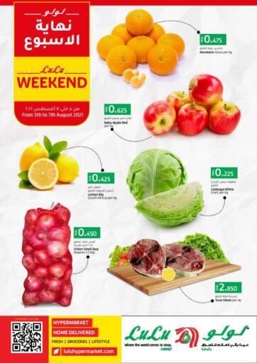 Oman - Salalah Lulu Hypermarket  offers in D4D Online. Weekend Offer. . Till 7th August