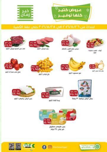 Egypt - Cairo Kheir Zaman  offers in D4D Online. Savings Offers. . Till 28th August