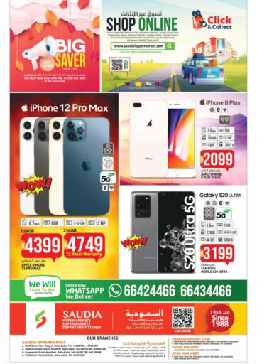 Qatar - Umm Salal Saudia Hypermarket offers in D4D Online. Big Saver.  Big Saver Offers Are Available  from Saudia Hypermarket.  Hurry now.  Offer Valid  Till 12th March. Enjoy Shopping!!!. Till 12th March