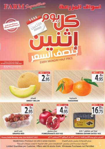 KSA, Saudi Arabia, Saudi - Dammam Farm Superstores offers in D4D Online. Every Monday Half Price. Now you can get your products for exciting prices from your favorite brands during the 'Every Monday Half Price'  at Farm Superstores. Offer Valid Only On 23rd August 2021. . Only On 23rd August